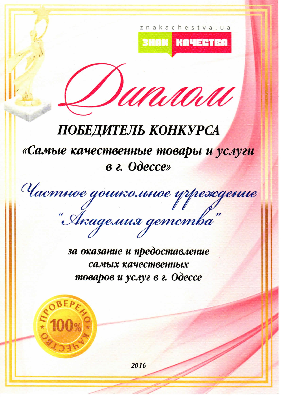 Диплом качества услуг детского сада Академия Детства