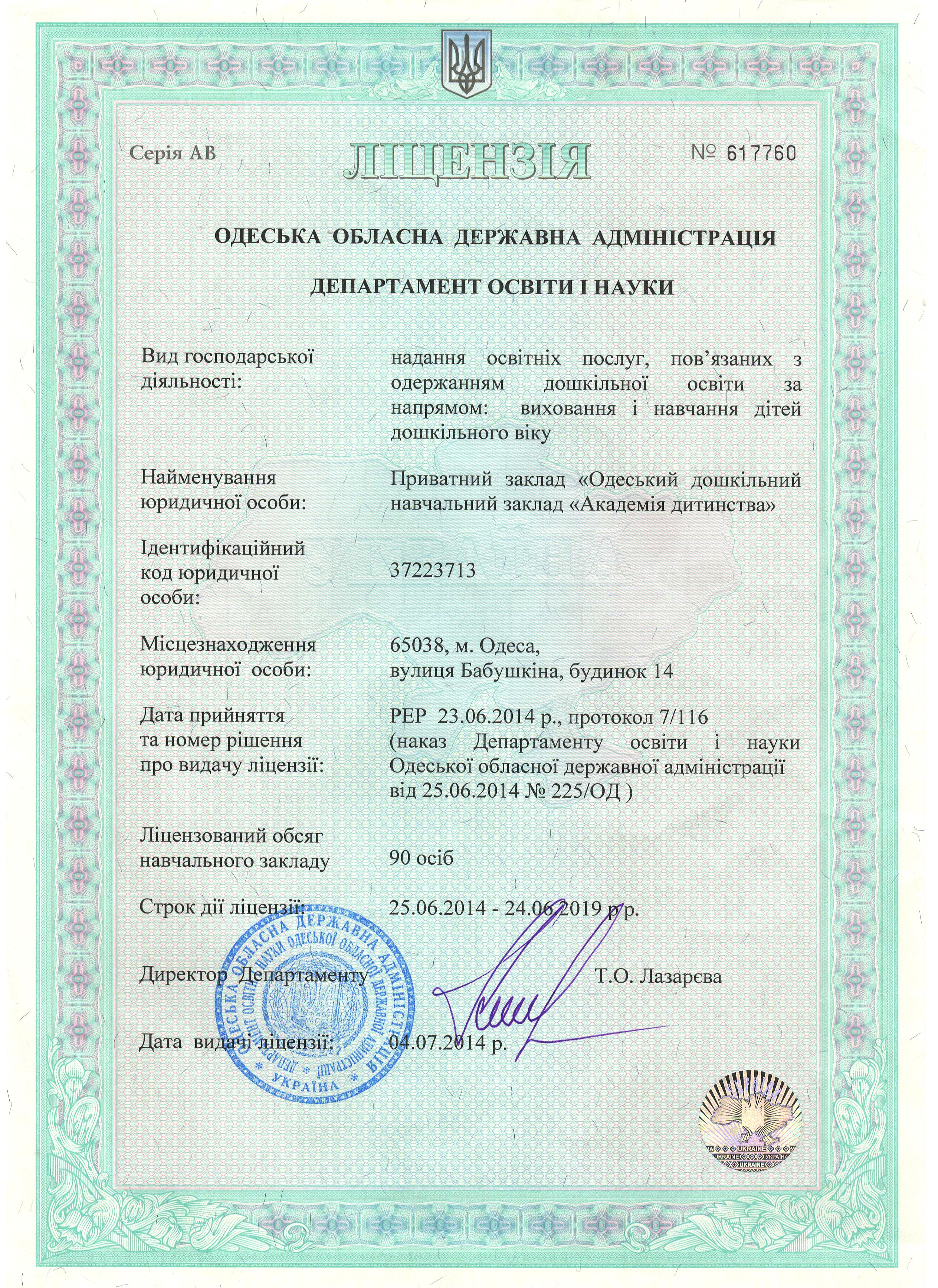 лицензия частного детского сада Академия Детства