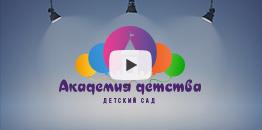 Частный детсад в Одессе Академия Детства